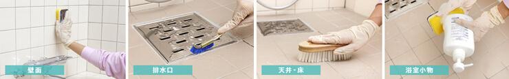 汚れの種類や場所に合わせてプロが最適な道具を選択